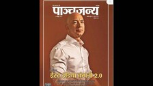After Bribery Charges, Now 'Panchjanya' Says Amazon Is East India Co.2.0