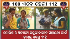 Odisha Police Emergency Number Is 112 Instead Of 100 From Today