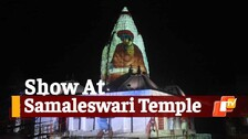 Light & Sound Show Inaugurated At Samaleswari Temple On Occasion Of Nuakhai Festival