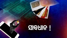 Major SIM Swapping Racket In Odisha: 2 Involved In Sale Of Fancy Phone Numbers For Lakhs Nabbed