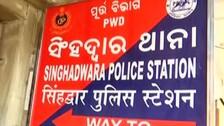 Minor Girl Molested At Srimandir In Puri, Servitor Detained