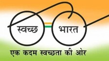 Swacch Bharat Mission To Continue Till 2025-26