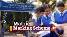 Odisha Matric Exam Marking Criteria Released